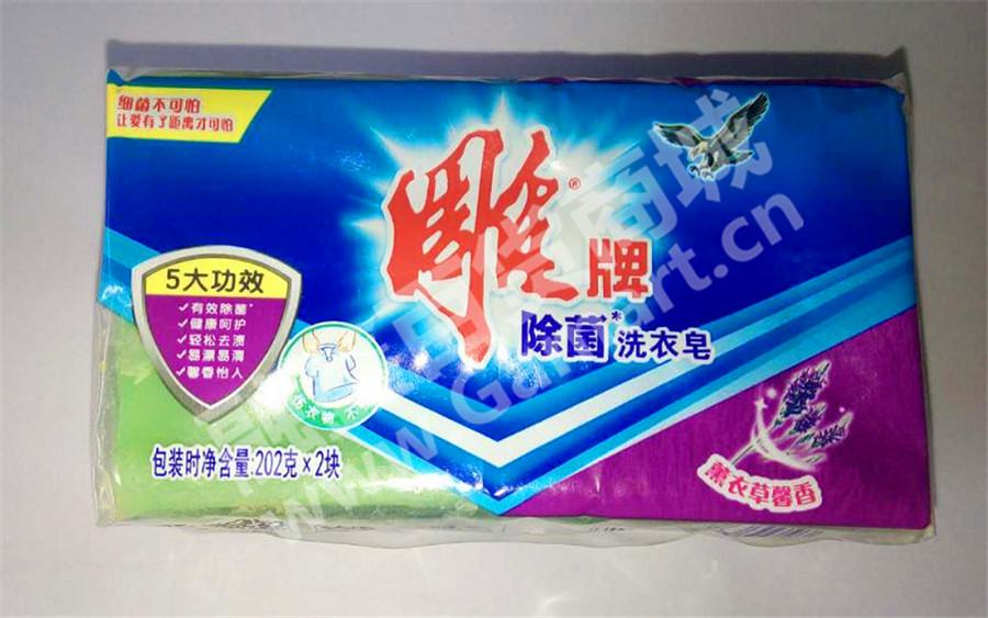 雕牌除菌洗衣皂202克*2塊裝