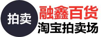 融鑫百货淘宝拍卖场